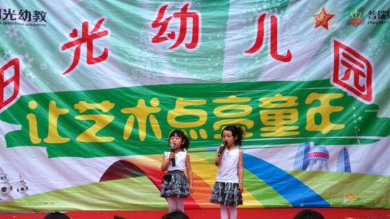 故城县阳光幼儿园举办六一儿童节文艺表演