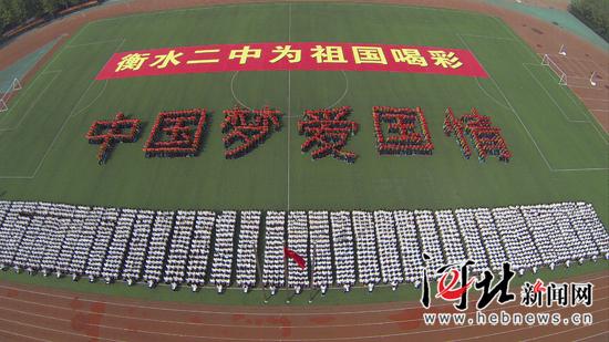 """衡水二中开展""""中国梦爱国情""""系列活动庆祝国庆65周年"""