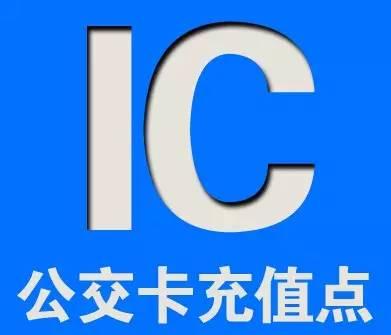 公交卡网上充值网址_公交卡怎么充值_北京公交卡充值点