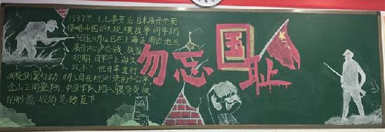 """公祭日""""主题板报... hs.hebnews.cn 宽548x188高"""